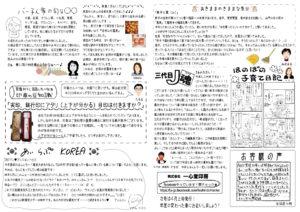 はんレター 2016 2.3月号 本誌